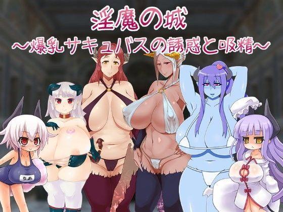 淫魔の城〜爆乳サキュバスの誘惑と吸精〜