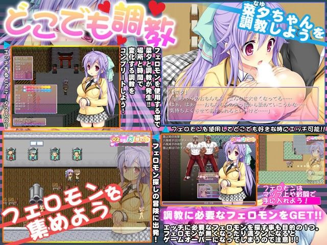 【サボテン 同人】桃色汁~桃色フェロモンで調教学園RPG~