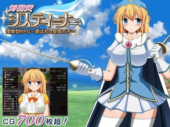 【剣闘姫】システィーナ 探索型RPG 〜選ばれし聖母の子〜