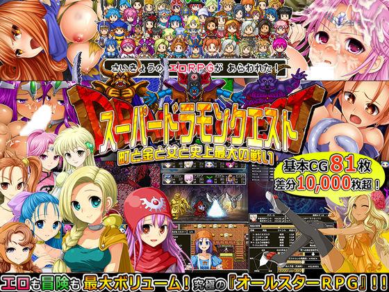 スーパードラモンクエスト〜町と金と女と史上最大の戦い〜