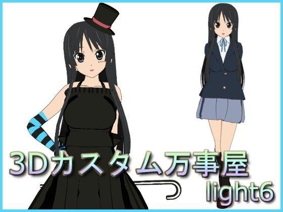 【3Dカスタム万事屋 同人】3Dカスタム万事屋light6
