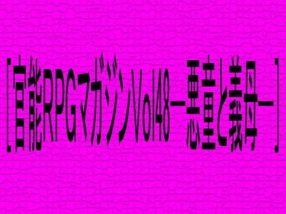 [官能RPGVol48─悪童と義母─]