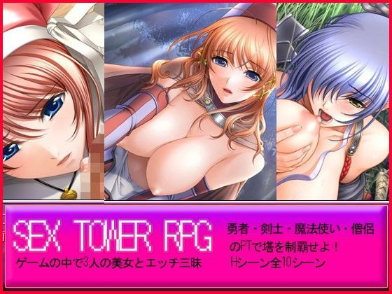 SEX TOWER RPG