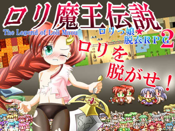 ロリ魔王伝説――ロリっ娘脱衣RPG――
