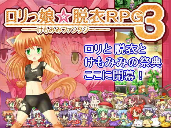 ロリっ娘☆脱衣RPG3--けもみみファンタジー--