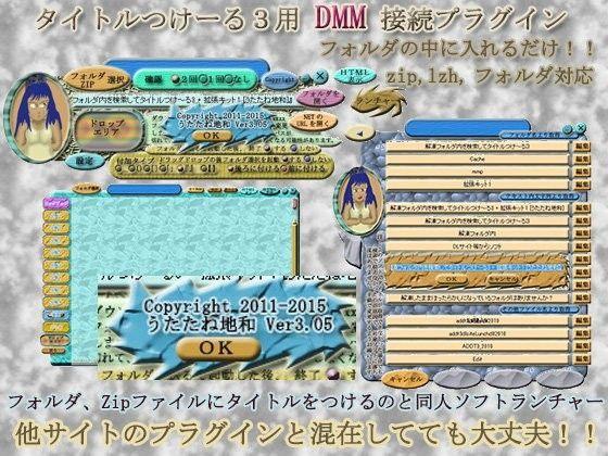 タイトルつけ〜る3用 FANZA 接続プラグイン【タイトル接続】...