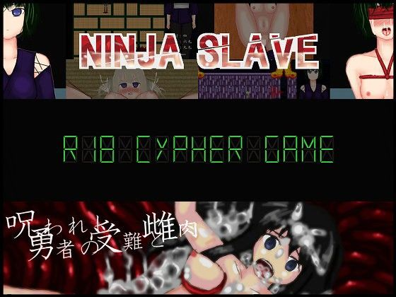 R18 cypher game ~18禁ゲーム2本セット~