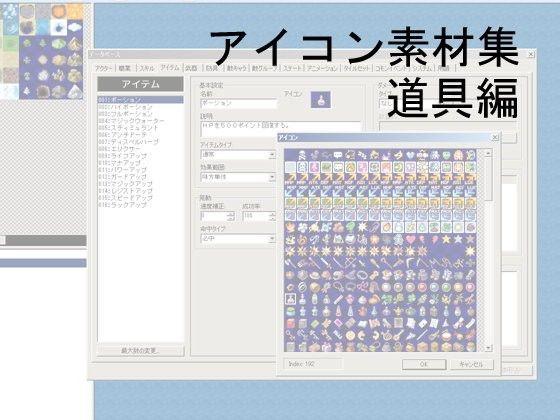 アイコン素材集・道具編