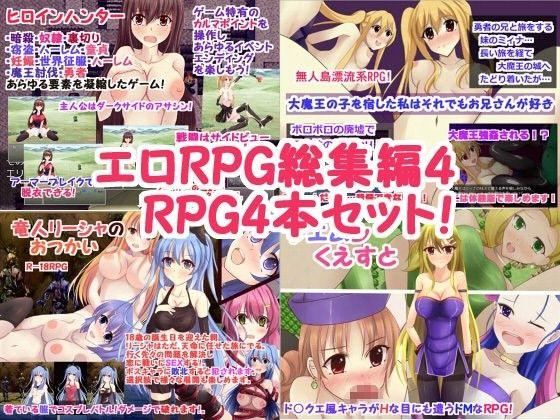 エロRPG総集編4~RPG4本セット!