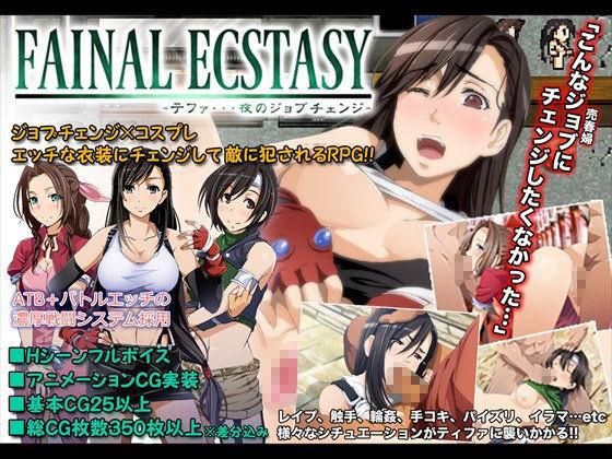FINAL ECSTASY〜テファ…夜のジョブチェンジ〜の表紙