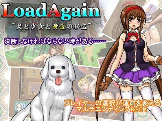 【Z印 同人】Loadagain犬と少女と黄金の秘宝