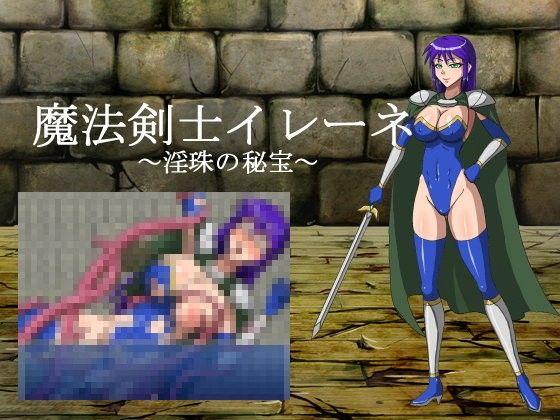 【無料】魔法剣士イレーネ ~淫珠の秘宝~
