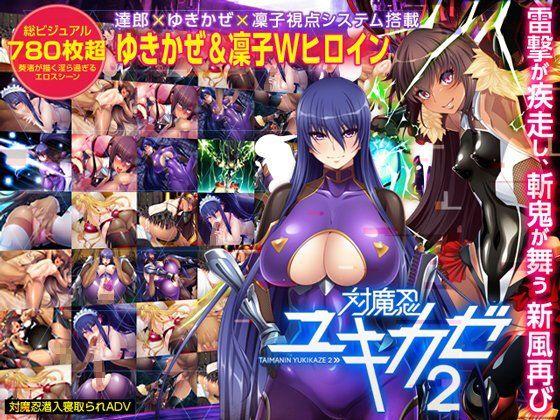 【対魔忍ユキカゼ 同人】対魔忍ユキカゼ2