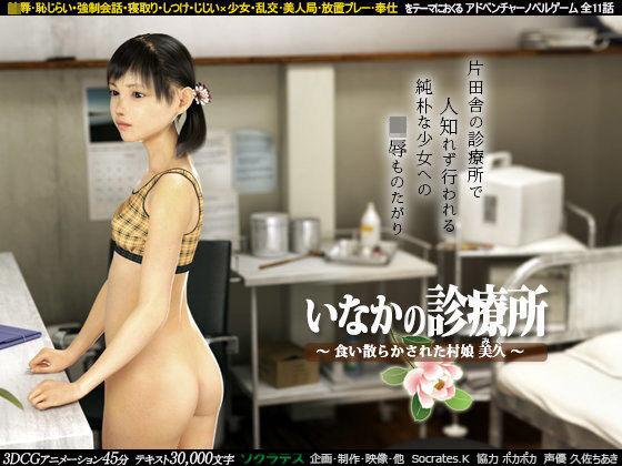 いなかの診療所 〜食い散らかされた村娘 美久〜