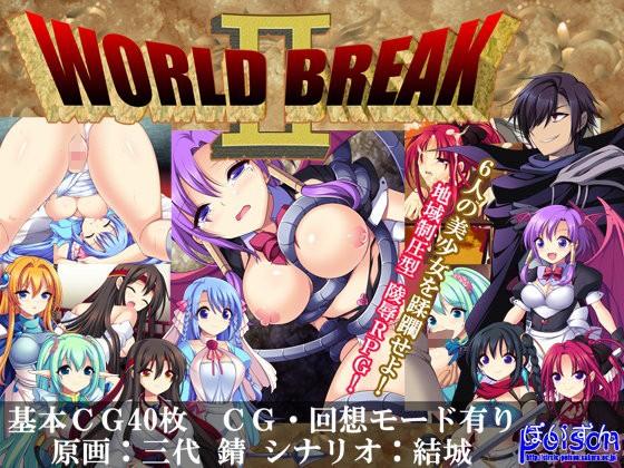 World Break2