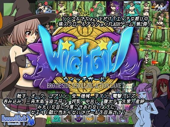 WITCH GIRL -EROTIC SIDE SCROLLING ACTION GAME 2-の表紙