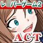 レ○パー・ゲーム2