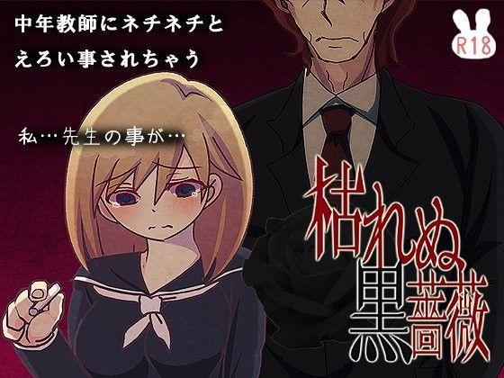 【無料】枯れぬ黒薔薇