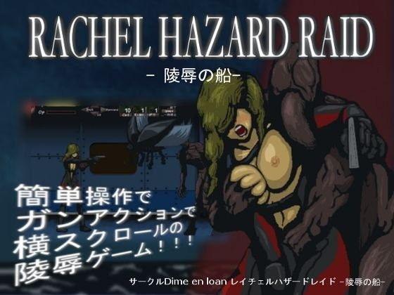 RACHEL HAZARD RAID-○辱の船-