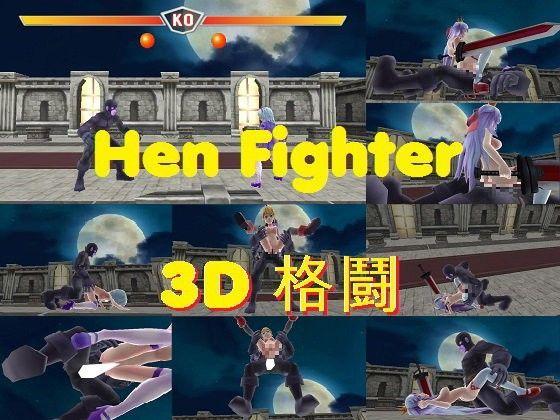 Hen Fighter