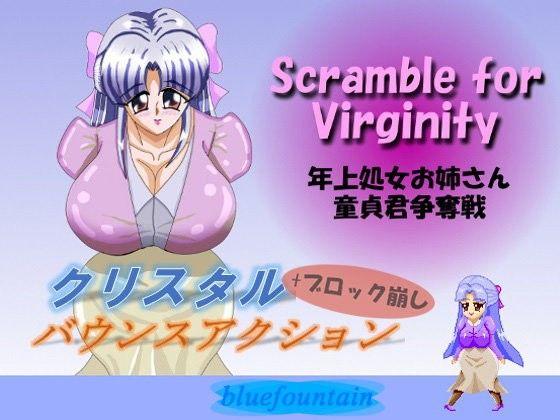 【bluefountain 同人】ScrambleforVirginity年上処女お姉さん童貞君争奪戦