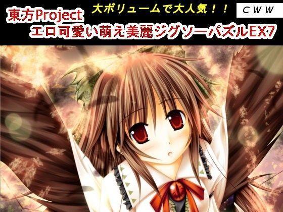 東方Project エロ可愛い萌え美麗ジグソーパズルEX7