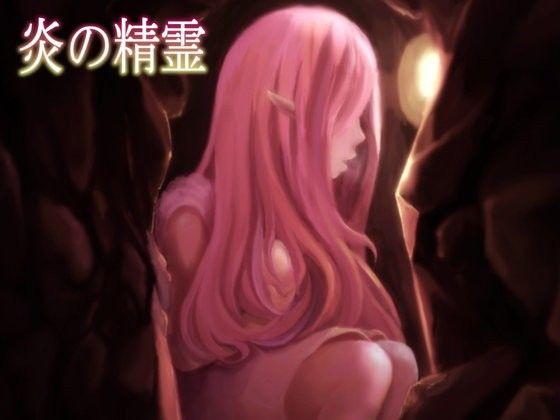 【AgeRatum 同人】炎の精霊