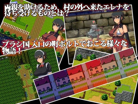 【みるくせ~き 同人】エレナクエスト~出稼ぎ乙女の冒険RPG~