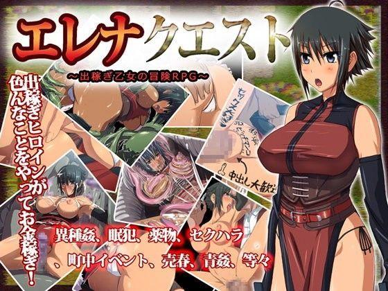 エロ同人作品「エレナクエスト-出稼ぎ乙女の冒険RPG-」の無料サンプル画像