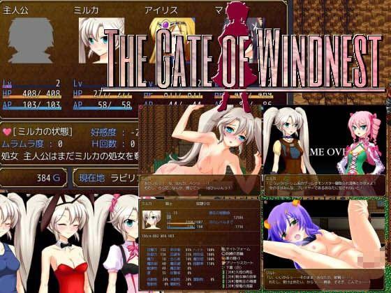 【ジュッカクゲームス 同人】GateofWindnest-隷属の少女-
