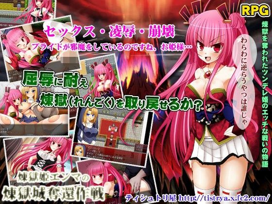 【ティシュトリ屋 同人】煉獄(れんごく)姫エンマの煉獄城奪還作戦