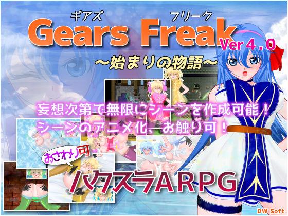 Gears Freak