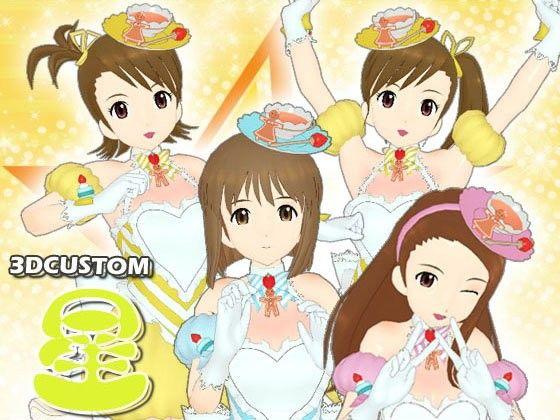 【萩原雪歩 同人】3D-CUSTOM_星