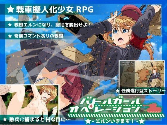 バトルガール・オペレーション〜エルンいきます!