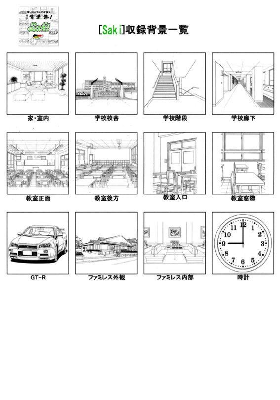 ARMZ漫画背景集 vol.3 [Saki] 600dpi
