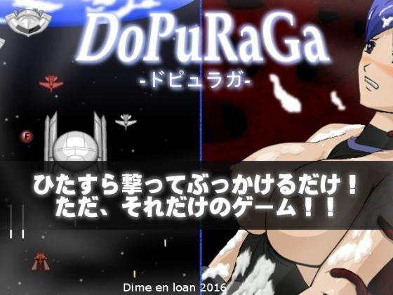 DoPuRaGa-ドピュラガ- d_091488のパッケージ画像