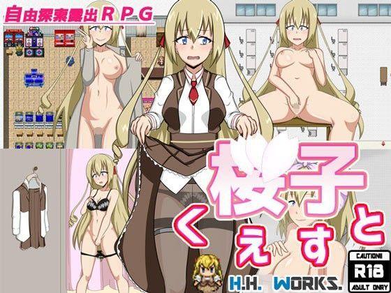 桜子くえすと【露出RPG】 d_091546のパッケージ画像