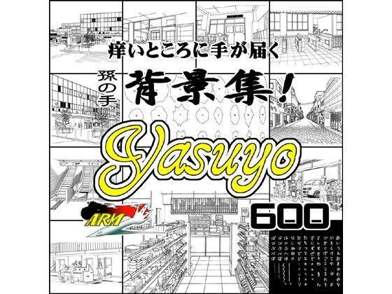 ARMZ漫画背景集 vol.8 [Yasuyo] 600dpi d_091563のパッケージ画像