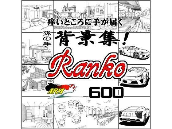ARMZ漫画背景集 vol.9 [Ranko] 600dpi d_091565のパッケージ画像