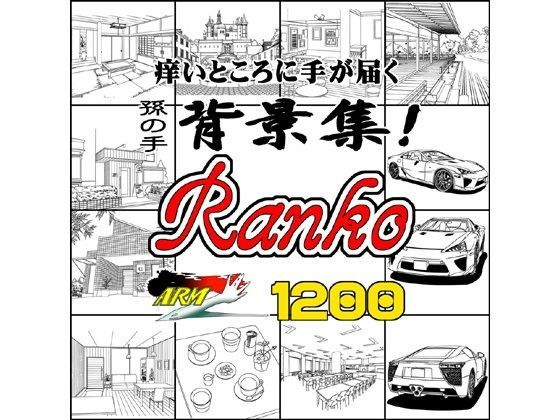 ARMZ漫画背景集 vol.9 [Ranko] 1200dpi d_091566のパッケージ画像