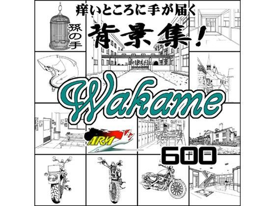 ARMZ漫画背景集 vol.10 [Wakame] 600dpi d_091721のパッケージ画像