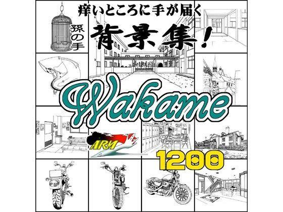 ARMZ漫画背景集 vol.10 [Wakame] 1200dpi d_091722のパッケージ画像