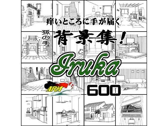 ARMZ漫画背景集 vol.11 [Iruka] 600dpi d_091723のパッケージ画像