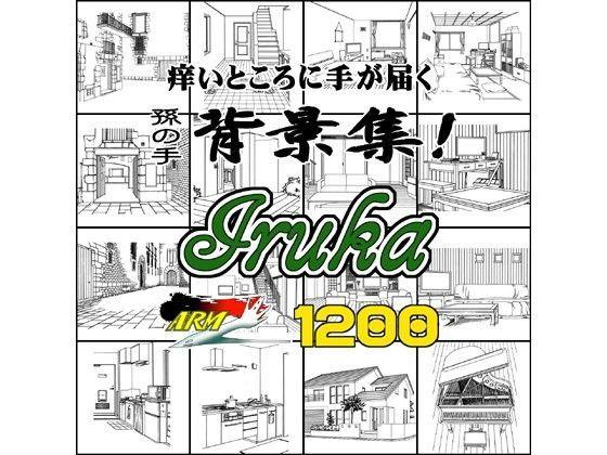 ARMZ漫画背景集 vol.11 [Iruka] 1200dpi d_091724のパッケージ画像