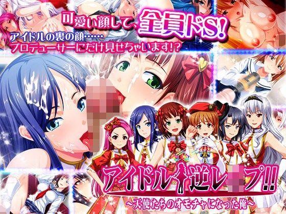 アイドル☆逆レ○プ!!〜天使たちのオモチャになった俺〜 d_091759のパッケージ画像