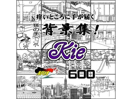 ARMZ漫画背景集 vol.12 [Kie] 600dpi d_091837のパッケージ画像