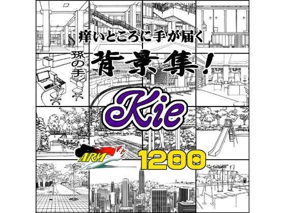 ARMZ漫画背景集 vol.12 [Kie] 1200dpi d_091838のパッケージ画像