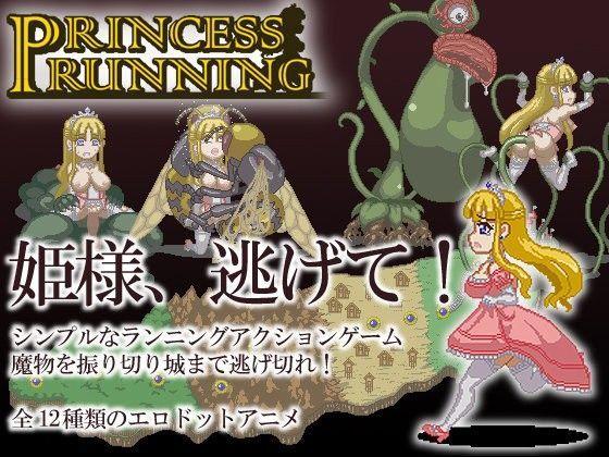 Princess Running d_091877のパッケージ画像