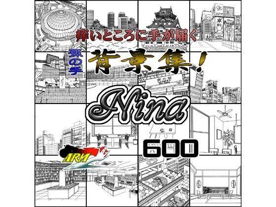ARMZ漫画背景集 vol.15 [Nina] 600dpi d_092108のパッケージ画像