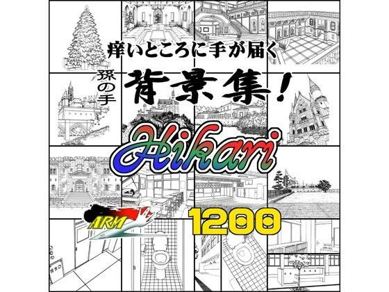 ARMZ漫画背景集 vol.16 [Hikari] 1200dpi d_092112のパッケージ画像